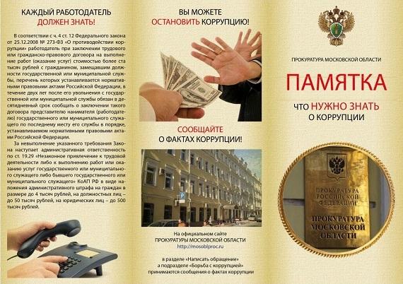 Памятка по антикоррупционной тематике