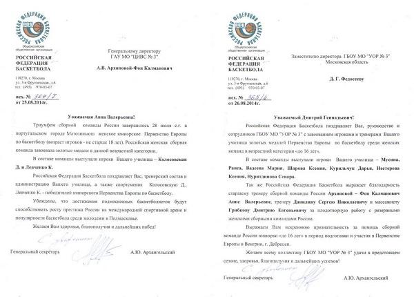 Поздравительные письма из РФБ