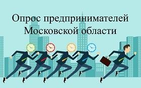 Опрос предпринимателей Московской области