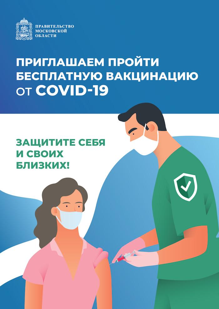 Информационные материалы о вакцинации от новой коронавирусной инфекции (COVID-19)