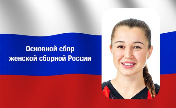Абайбурова остается в женской сборной России