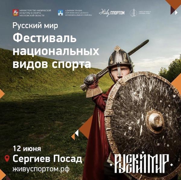 12 июня состоится фестиваль национальных видов спорта «Русский мир»