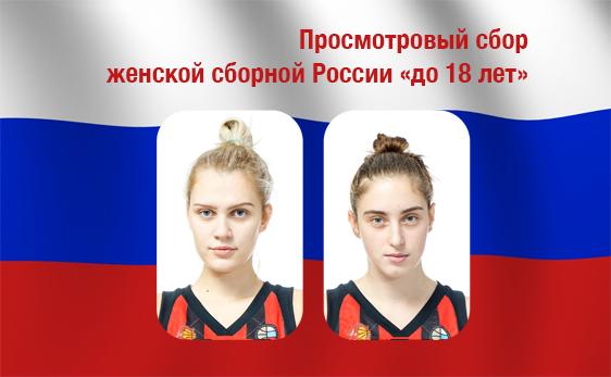 Кузнецова и Стребкова вызваны на просмотр в сборную U18