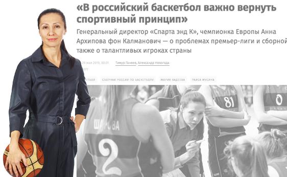 Интервью Анны Архиповой-Фон Калманович изданию