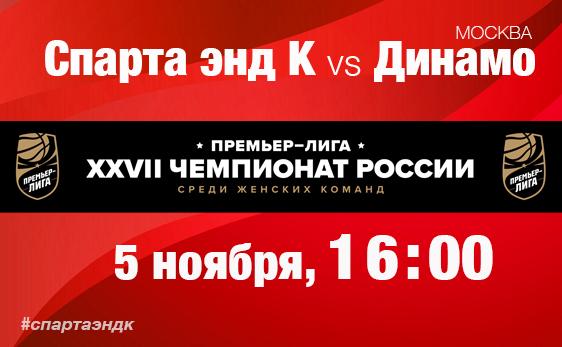 Премьер-лига: принимаем московское