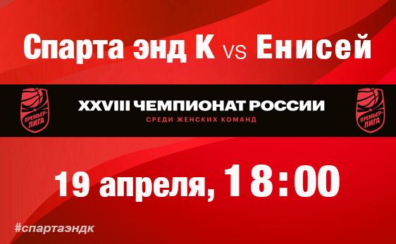 Премьер-лига: ждем в гости Красноярск