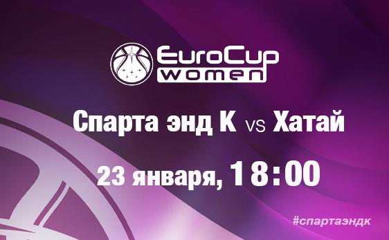 Еврокубок, плей-офф: ждем в Подмосковье турецкий