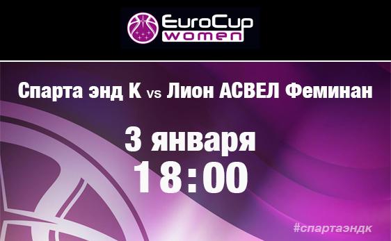3 января - домашняя битва против Лиона в плей-офф Еврокубка