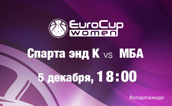 Завершаем групповой этап Еврокубка домашней встречей с
