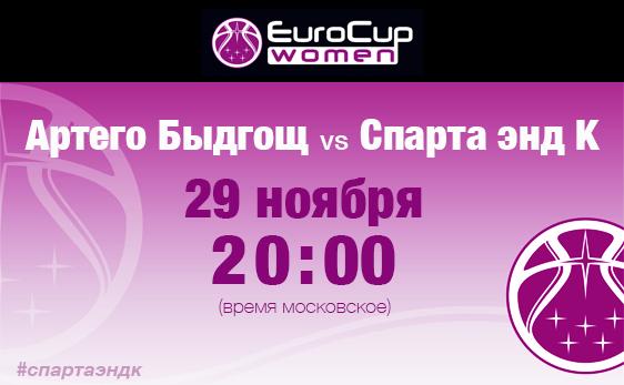 Еврокубок, группа С: решающий выезд!