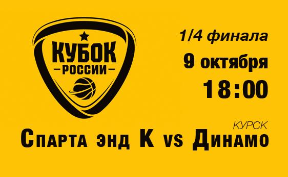 И снова Курск: на этот раз - 1/4 финала Кубка России