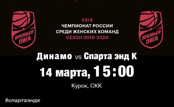 Завершаем регулярный этап Премьер-лиги в Курске