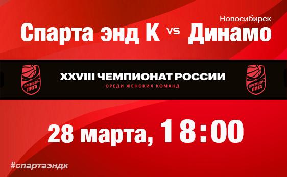 Начинаем борьбу за 5 место Чемпионата России