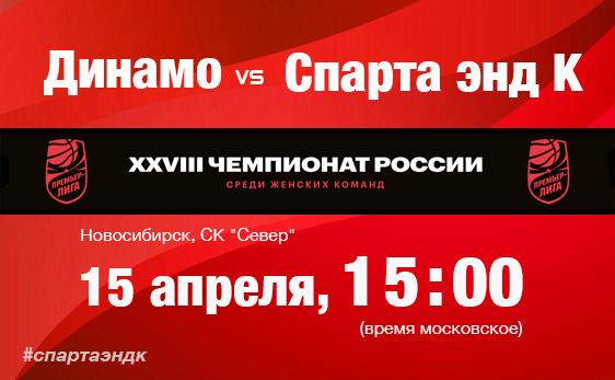 Премьер-лига: спартанки сыграют в Новосибирске