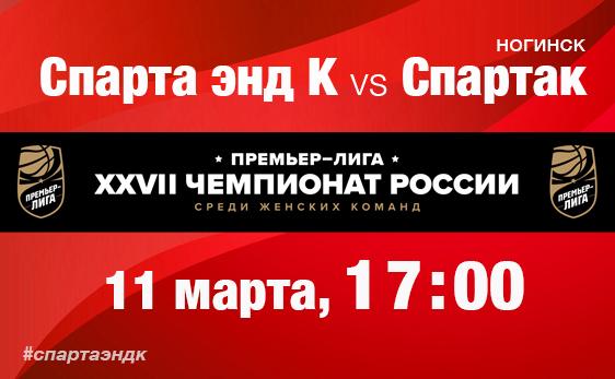 Премьер-лига: подмосковное дерби в Видном