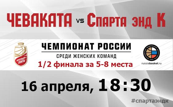 Премьер-лига: возвращаемся в Вологду