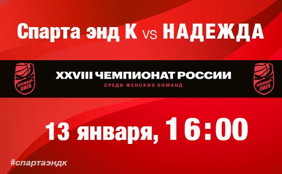 Премьер-лига: оренбургская