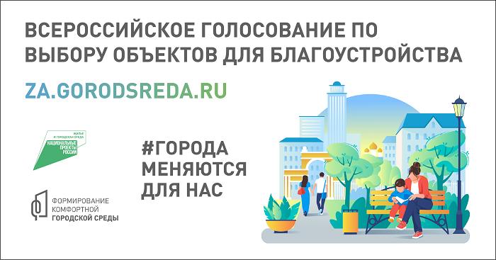 Онлайн голосование граждан по выбору общественных территорий, планируемых для благоустройства в 2022 году