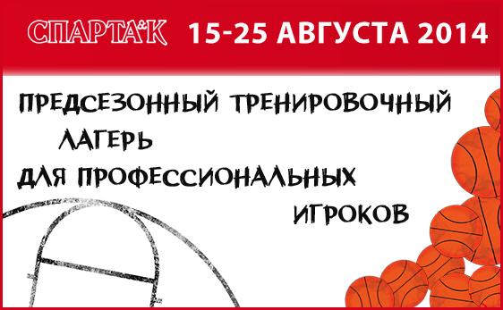 В Видном пройдет тренировочный лагерь для профессиональных баскетболистов