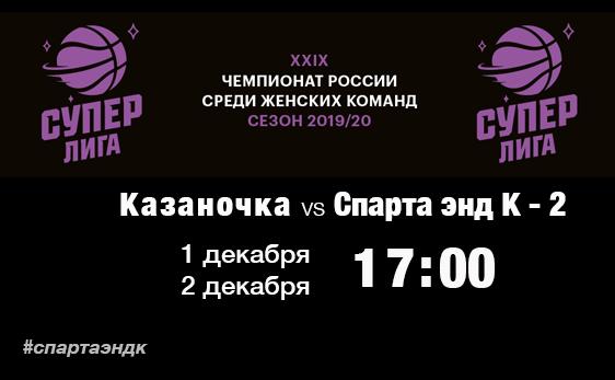 Видновская молодежка сыграет в Казани