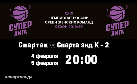 Суперлига: молодежка сыграет в Санкт-Петербурге