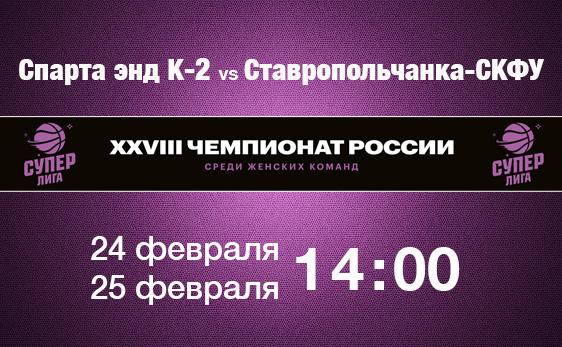 Суперлига: принимаем Ставрополь