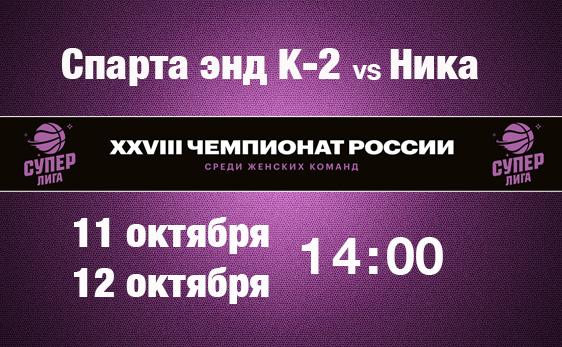 Суперлига: две домашних встречи против Сыктывкара