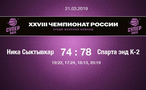 Путевка в плей-офф Суперлиги-1 наша!