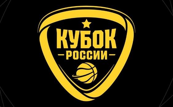 Жеребьевка Кубка России 2019-2020