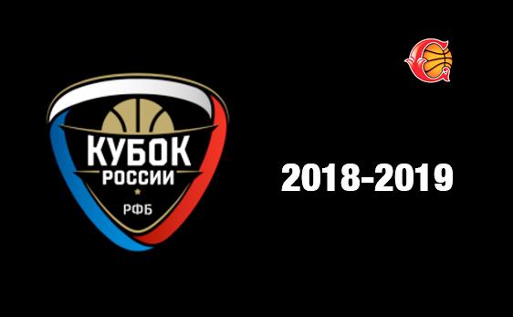 Жеребьевка Кубка России 2018-2019
