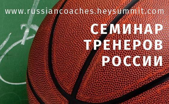 Онлайн-семинар тренеров России